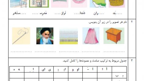 نمونه سوال فارسی اول ابتدایی