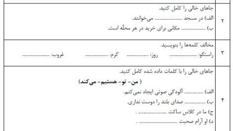 آزمون فارسی سوم ابتدایی نوبت اول