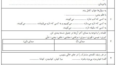 نمونه سوال فارسی دوم ابتدایی