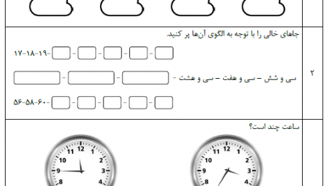 نمونه سوال ریاضی نوبت اول پایه دوم ابتدایی