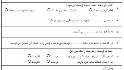 نمونه سوال نوبت اول علوم پایه دوم ابتدایی